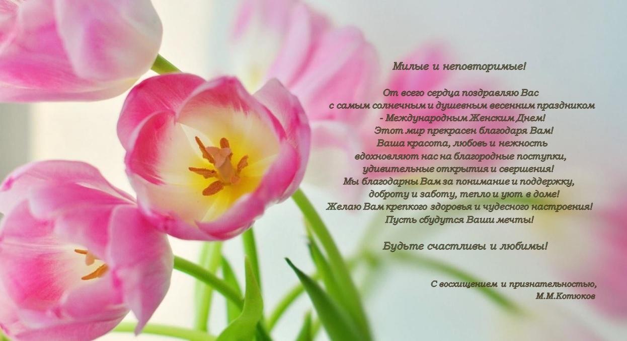 Поздравления коллегам с 8 марта открытки с поздравлением